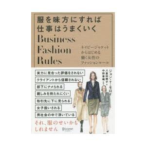服を味方にすれば仕事はうまくいく ネイビージャケットからはじめる働く女性のファッションルール|ggking