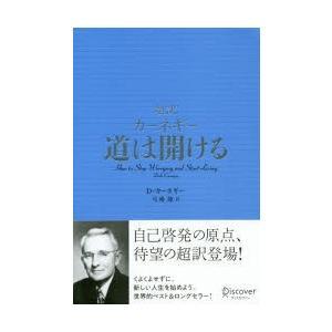 その他 ISBN:9784799323991 デール・カーネギー/〔著〕 弓場隆/訳 出版社:ディス...