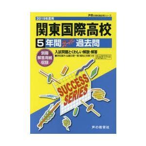 本 ISBN:9784799642610 出版社:声の教育社 出版年月:2018年09月 中学学参 ...