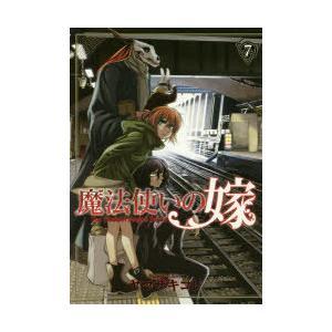 魔法使いの嫁 7|ggking