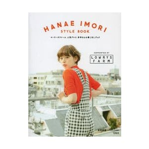 HANAE IMORI STYLE BOOK ローリーズファーム人気プレス井守さんの着こなしブック