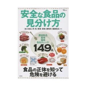安全な食品の見分け方 加工食品 肉・魚 野菜・果物 調味料 健康食品 etc. 食品の正体を知って危険を避ける ggking