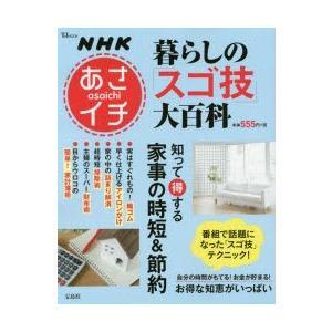 暮らしの「スゴ技」大百科 NHKあさイチ 知って得する家事の時短&節約|ggking