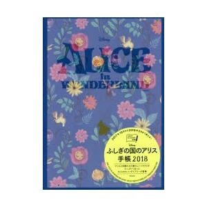 2018年版 Disneyふしぎの国のアリス手帳