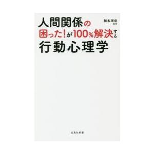 本 ISBN:9784800289766 植木理恵/監修 出版社:宝島社 出版年月:2018年11月...
