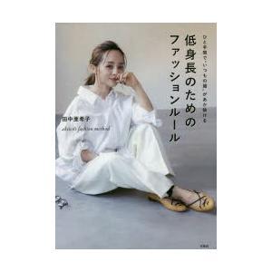 """低身長のためのファッションルール ひと手間で""""いつもの服""""があか抜ける akiico's fashi..."""