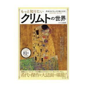 本[ムック] ISBN:9784800290786 大友義博/監修 出版社:宝島社 出版年月:201...