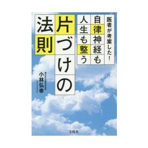 本 ISBN:9784800293138 小林弘幸/著 出版社:宝島社 出版年月:2019年03月 ...
