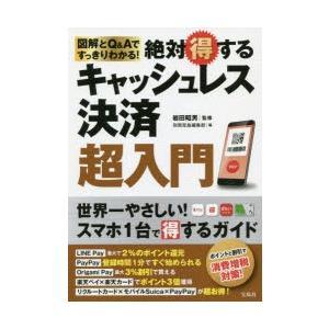 本 ISBN:9784800294425 岩田昭男/監修 別冊宝島編集部/編 出版社:宝島社 出版年...