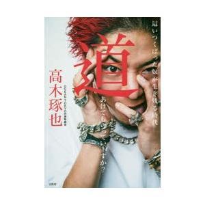 本 ISBN:9784800294678 高木琢也/著 出版社:宝島社 出版年月:2019年06月 ...