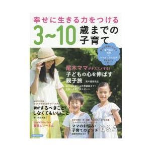 幸せに生きる力をつける3〜10歳までの子育て 親子が笑顔にな...