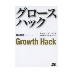 グロースハック 予算ゼロでビジネスを急成長させるエンジン ggking