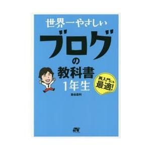 本 ISBN:9784800720399 染谷昌利/著 出版社:ソーテック社 出版年月:2016年0...