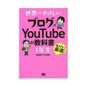 本 ISBN:9784800720634 染谷昌利/著 木村博史/著 出版社:ソーテック社 出版年月...