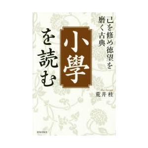 「小學」を読む 己を修め徳望を磨く古典|ggking