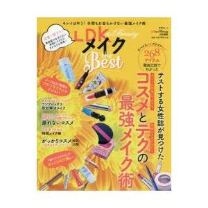 本[ムック] ISBN:9784801810426 出版社:晋遊舎 出版年月:2018年11月 サイ...
