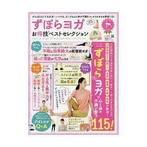 本[ムック] ISBN:9784801811041 出版社:晋遊舎 出版年月:2019年02月 サイ...