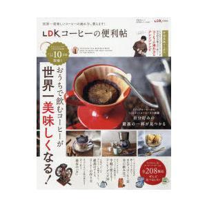 LDKコーヒーの便利帖 〔2021〕|ggking