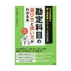 本 ISBN:9784802610681 原義彦/著 新實広己/著 出版社:ソシム 出版年月:201...