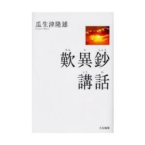 歎異鈔講話|ggking