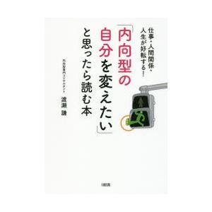 本 ISBN:9784804718316 渡瀬謙/著 出版社:大和出版 出版年月:2017年01月 ...