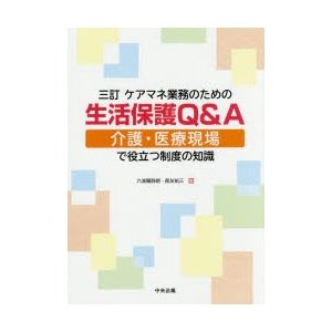 本 ISBN:9784805856857 六波羅詩朗/著 長友祐三/著 出版社:中央法規出版 出版年...