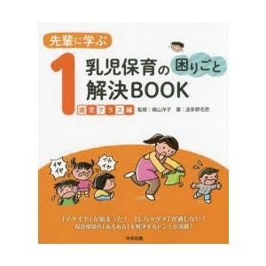 本 ISBN:9784805858592 波多野名奈/著 横山洋子/監修 出版社:中央法規出版 出版...