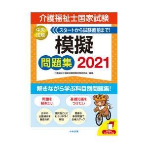 介護福祉士国家試験模擬問題集 2021|ggking
