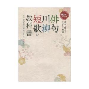 50歳からはじめる俳句・川柳・短歌の教科書 「私に合っているのは、どれ?」がよくわかる!ゼロからはじめられる|ggking