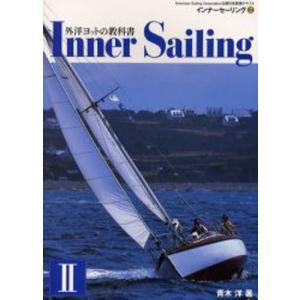 インナーセーリング American Sailing Association公認日本語版テキスト 2