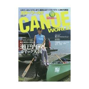 カヌーワールド ビギナーからベテランまで、親愛なるすべてのパドラーに捧げる雑誌 VOL.09