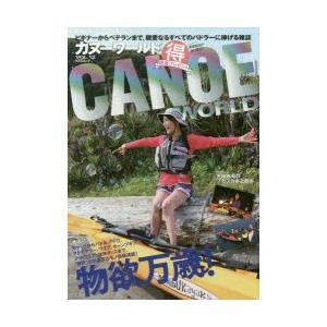 カヌーワールド ビギナーからベテランまで、親愛なるすべてのパドラーに捧げる雑誌 VOL.12