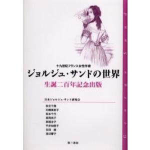 ジョルジュ・サンドの世界 生誕二百年記念出版 十九世紀フランス女性作家|ggking