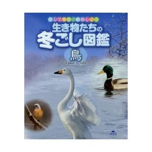 生き物たちの冬ごし図鑑 探して発見!観察しよう 鳥|ggking