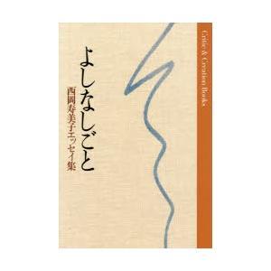 よしなしごと 西岡寿美子エッセイ集|ggking