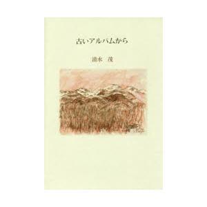 古いアルバムから 詩集|ggking