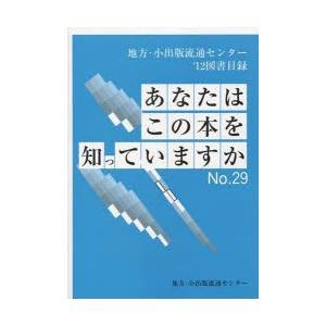 あなたはこの本を知っていますか 地方・小出版流通センター図書目録 No.29('12)|ggking