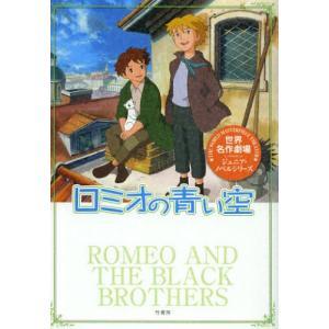 ロミオの青い空|ggking