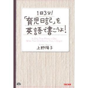 1日3分!「育児日記」を英語で書こうよ!|ggking