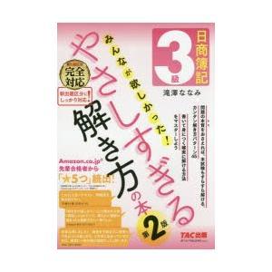 本 ISBN:9784813278108 滝澤ななみ/著 出版社:TAC株式会社出版事業部 出版年月...