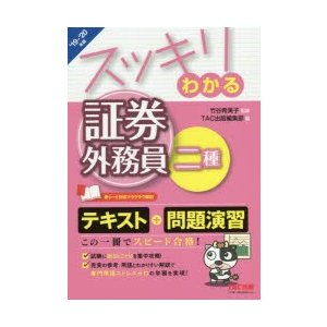 本 ISBN:9784813284642 竹谷希美子/監修 出版社:TAC株式会社出版事業部 出版年...