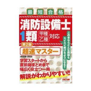 本 ISBN:9784813286080 消防設備士研究会/編著 出版社:TAC株式会社出版事業部 ...