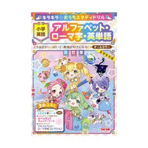キラキラ☆おうちスタディドリル小学英語アルファベット・ローマ字・英単語|ggking