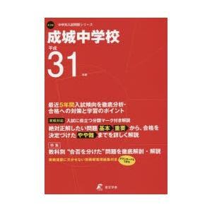 成城中学校 最近5年間入試傾向を徹底分析|ggking