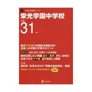 栄光学園中学校 最近10年間入試傾向を徹|ggking