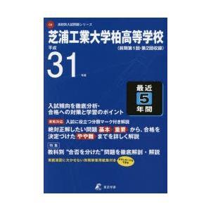 本 ISBN:9784814106868 出版社:東京学参 出版年月:2018年07月 中学学参 ≫...