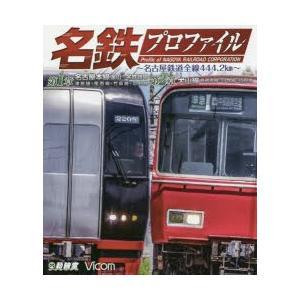 BD 名鉄プロファイル 第1章名古屋本線|ggking
