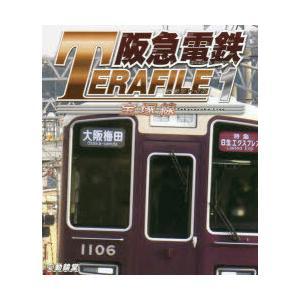 BD 阪急電鉄テラファイル 1|ggking