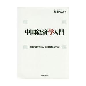中国経済学入門 「曖昧な制度」はいかに機能しているか
