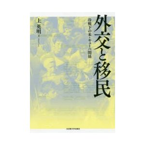 本 ISBN:9784815809485 上英明/著 出版社:名古屋大学出版会 出版年月:2019年...